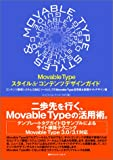 "Movable Typeスタイル&コンテンツデザインガイド―コンテンツ管理システム(CMS)ツールとしてのMovable Type活用術&実践サイトデザイン術"""