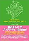 Movable Type関係の本を買うぜ!