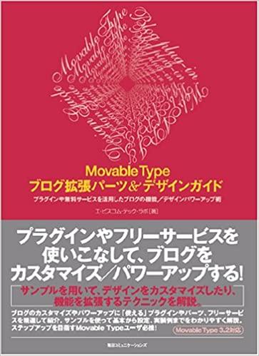 Movable Typeブログ拡張パーツ&デザインガイド—プラグインや無料サービスを活用したブログの機能/デザインパワーアップ術