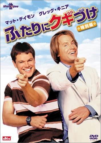 ファレリー兄弟の映画が好きなんじゃー!
