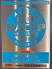 HACCP適合確認事業者