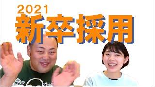 【22卒就活生さんへ】いづよね新卒採用:2022卒の採用動画