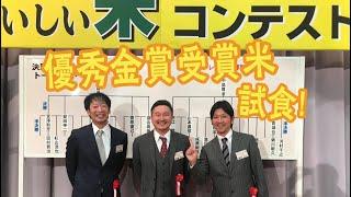 ゆうだい21・優秀金賞受賞!