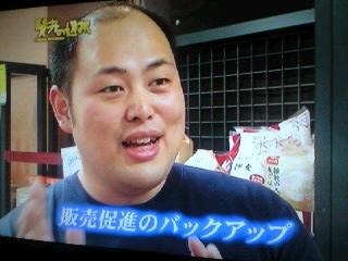TV出てた(*´Д`*)ハァハァ