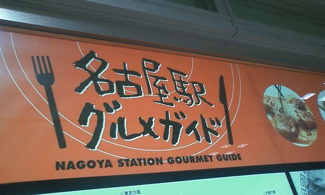 名古屋に。