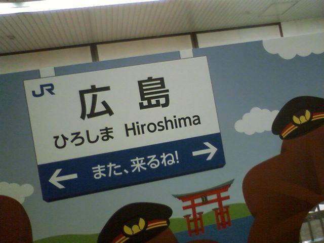 広島だぜ!