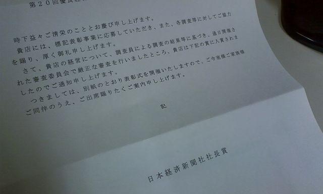 【日本経済新聞社  社長賞】を受賞しました!!