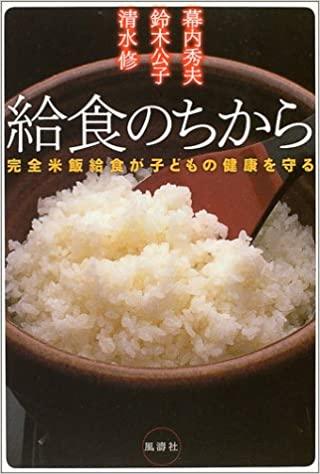 給食のちから―完全米飯給食が子どもの健康を守る