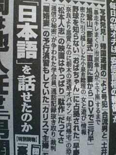 大日本人。