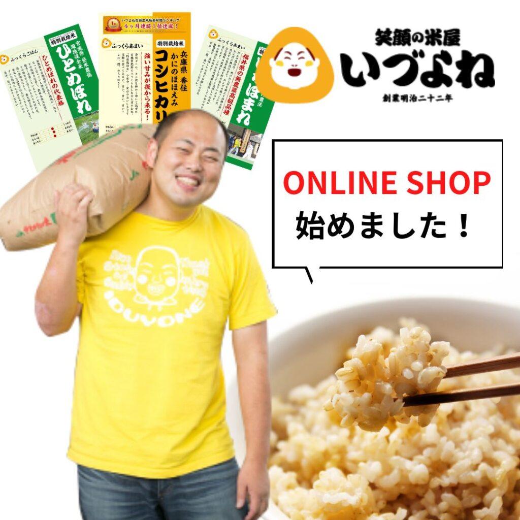 【オンラインショップ】オープン!(先頭固定記事)