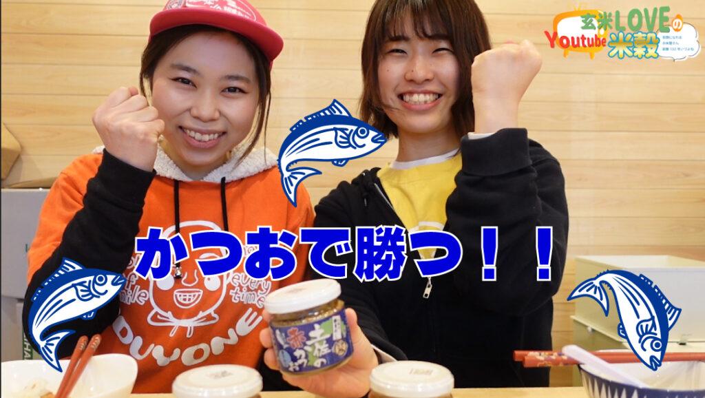 上町池澤本店 土佐の赤かつおを食べてみた!