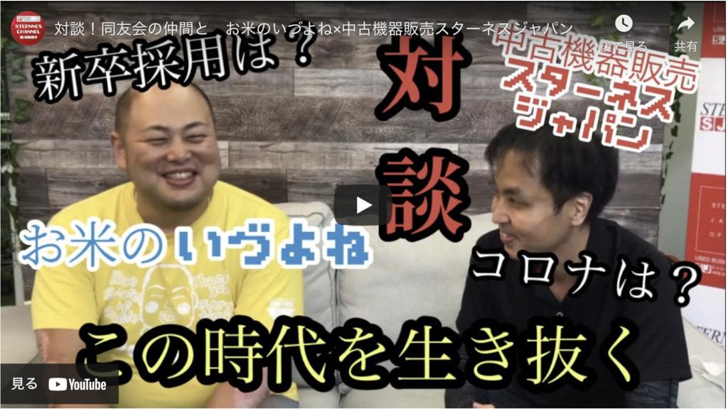 採用動画! スターネスジャパンさんとコラボ!
