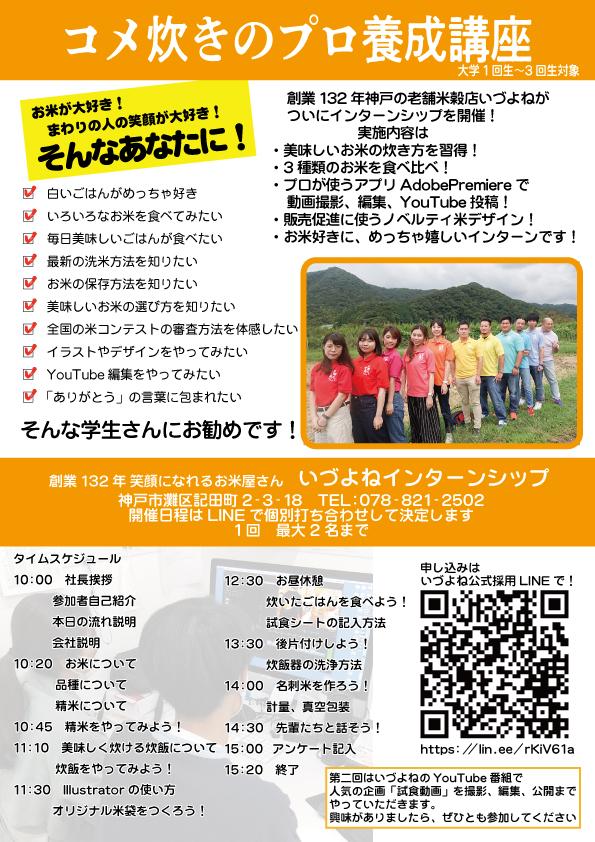 いづよねインターンシップ2021受付開始!