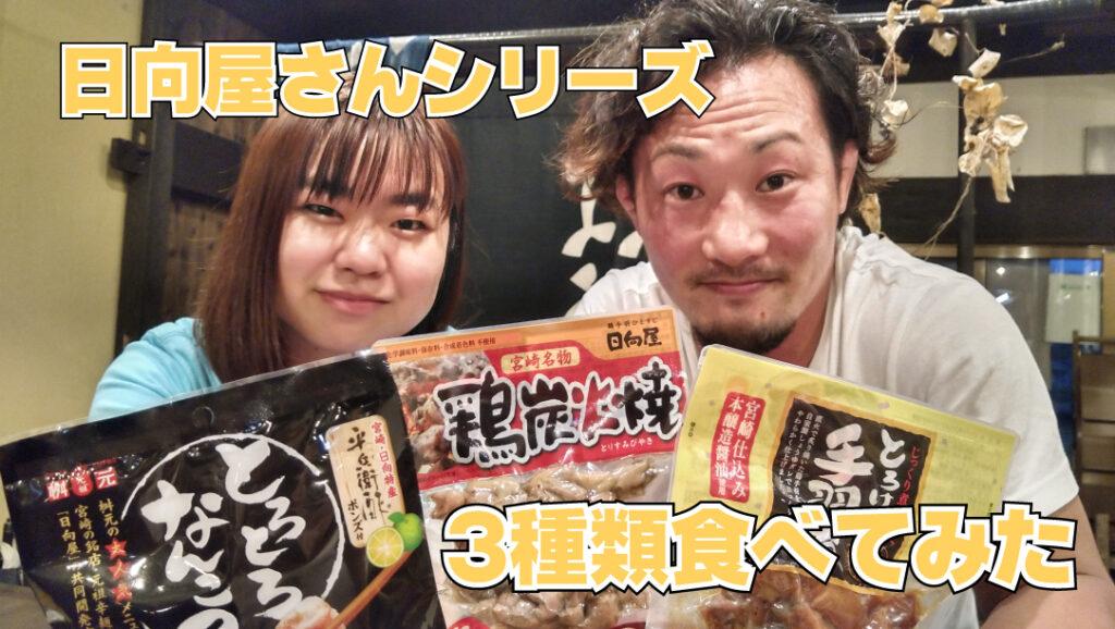 宮崎県日向屋さんの試食!
