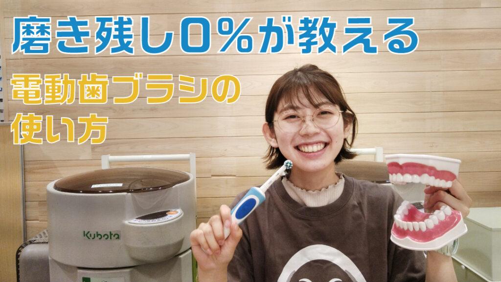 歯石撃退!磨き残し0%が教える電動歯ブラシの使い方講座