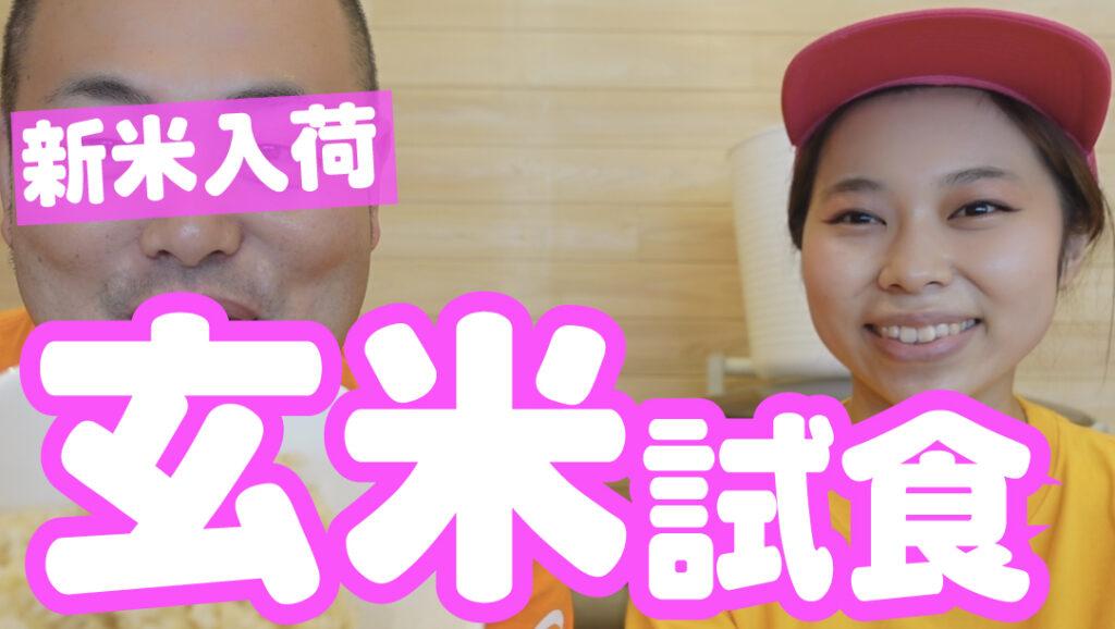 3年産 佐賀七夕コシヒカリ試食
